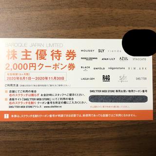 マウジー(moussy)のバロックジャパンリミテッド 株主優待券 2000円分(ショッピング)