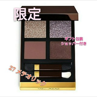 TOM FORD - 【数量限定】TOM FORD BEAUTY アイシャドウ  27