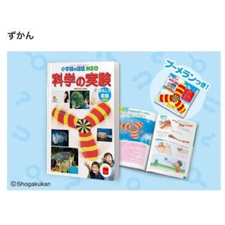 マクドナルド(マクドナルド)のマクドナルド McDonald ハッピーセット 科学の図鑑 ミニ図鑑(知育玩具)