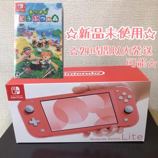 Nintendo Switch - 任天堂 Nintendo Switch ライト & あつまれどうぶつの森ソフト