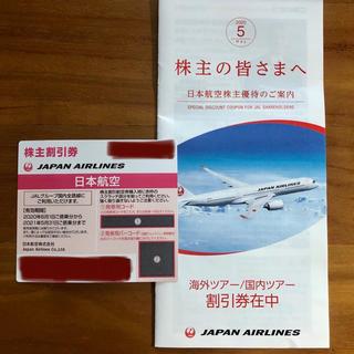 ジャル(ニホンコウクウ)(JAL(日本航空))のJAL 株主優待券 1枚 (航空券)