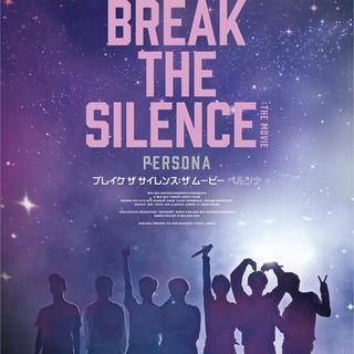 防弾少年団(BTS) - BTS break the silence 映画 ムビチケ マスクケース