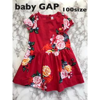 babyGAP - baby gap ベビーギャップ  花柄 ワンピース 100サイズ