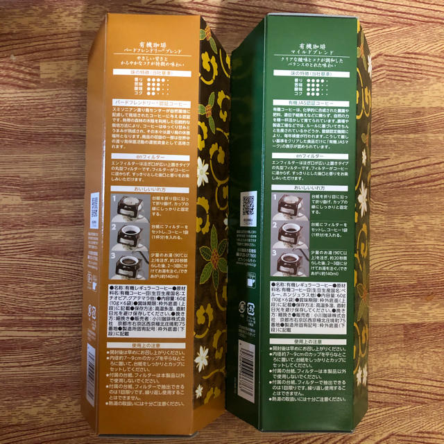 小川珈琲(オガワコーヒー)の京都 小川珈琲 有機珈琲 バードフレンドリーブレンド マイルドブレンド 8箱 食品/飲料/酒の飲料(コーヒー)の商品写真