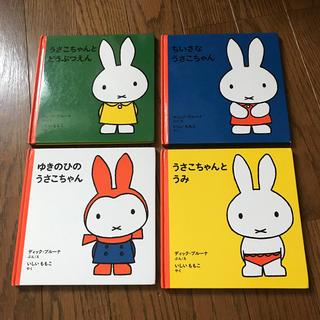 【絵本】うさこちゃんシリーズ(4冊セット)