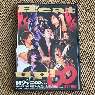 関ジャニ∞ - 関ジャニ∞ DVD Heat up!