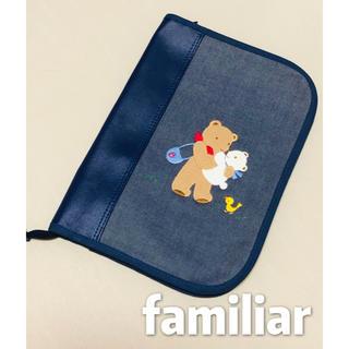familiar - ファミリア familiar 母子手帳ケース 美品 ②