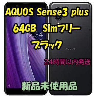 AQUOS - SHARP AQUOS sense3 plus simフリー 64GB ブラック