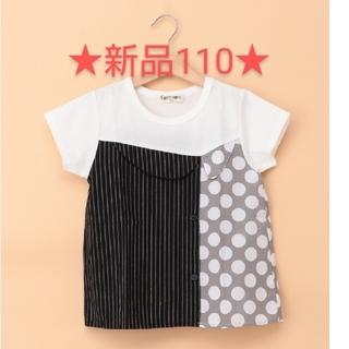フォーティーワン(FORTY ONE)の子供服 女の子 110 シャツ フォーティーワン [新品](Tシャツ/カットソー)
