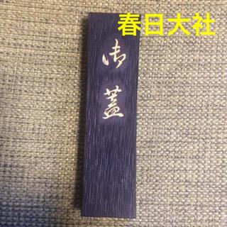 2 春日大社 神煙墨(その他)