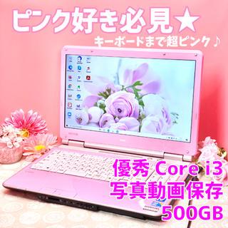 NEC - 女子必見★超ピンク色✨極上美品✨写真動画/大容量500GB/優秀Core i3