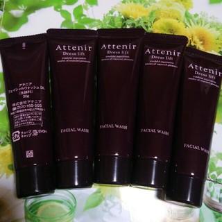 アテニア(Attenir)の洗顔フォーム ドレスリフトフェイシャルウォッシュ30gx5本セット☆アテニア (洗顔料)