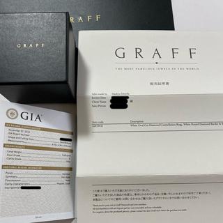 グラフ(graf)の【新品】グラフ コンステレーション リング 鑑定書 ブランド graff(リング(指輪))