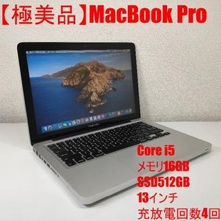 Apple - 【極美品】MacBook Pro Core i5 メモリ16GB SSD512G