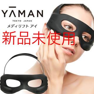 ヤーマン(YA-MAN)のヤーマン  メディリフト アイ(フェイスケア/美顔器)