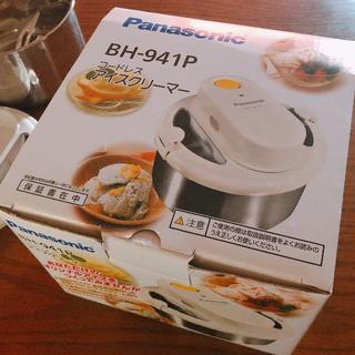 パナソニック(Panasonic)の電池式 手作りアイスクリーマー(調理道具/製菓道具)