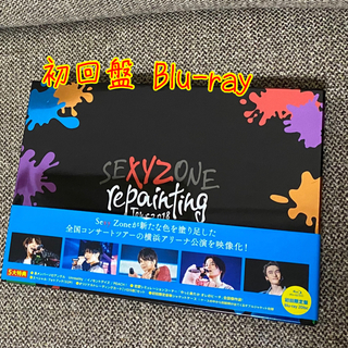 セクシー ゾーン(Sexy Zone)の【初回限定盤】Sexy Zone repainting Blu-ray(ミュージック)
