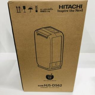 ヒタチ(日立)の日立 衣類乾燥除湿機 デシカント方式 除湿量5.6L ~14畳 HJS-D562(加湿器/除湿機)