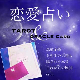 ✦タロット&オラクルカード占い✦