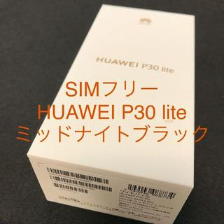 ANDROID - 【SIMフリー/未開封】HUAWEI P30 lite ブラック