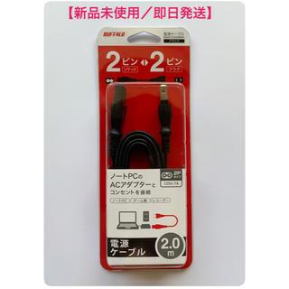 【新品未使用】バッファロー 電源ケーブル BSACC0520BKA
