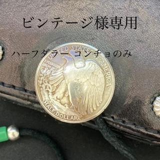 ゴローズ(goro's)のゴローズ  角型小銭入れ、ハーフダラーコンチョ、レアなダブルマルカン。(コインケース/小銭入れ)