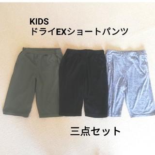 UNIQLO - UNIQLO KIDS ドライEXショートパンツ XLサイズ 三点セット