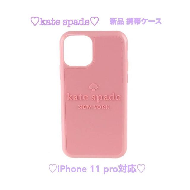 kate spade new york(ケイトスペードニューヨーク)のKate Spade ケイトスペードiPhone11Pro対応ケース スマホ/家電/カメラのスマホアクセサリー(iPhoneケース)の商品写真
