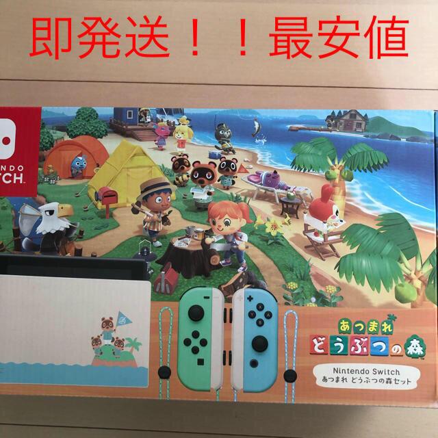 Nintendo Switch(ニンテンドースイッチ)の最安値 新品 未使用 Nintendo Switch 同梱版 どうぶつの森 本体 エンタメ/ホビーのゲームソフト/ゲーム機本体(家庭用ゲーム機本体)の商品写真