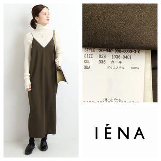 IENA - イエナ メランジキャミワンピース カーキ  38