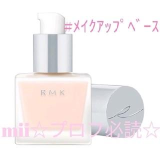 RMK - 新品🌷RMK✨メイクアップベース✨化粧下地 下地✨30mL✨