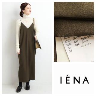 IENA - イエナ メランジキャミワンピース カーキ  40