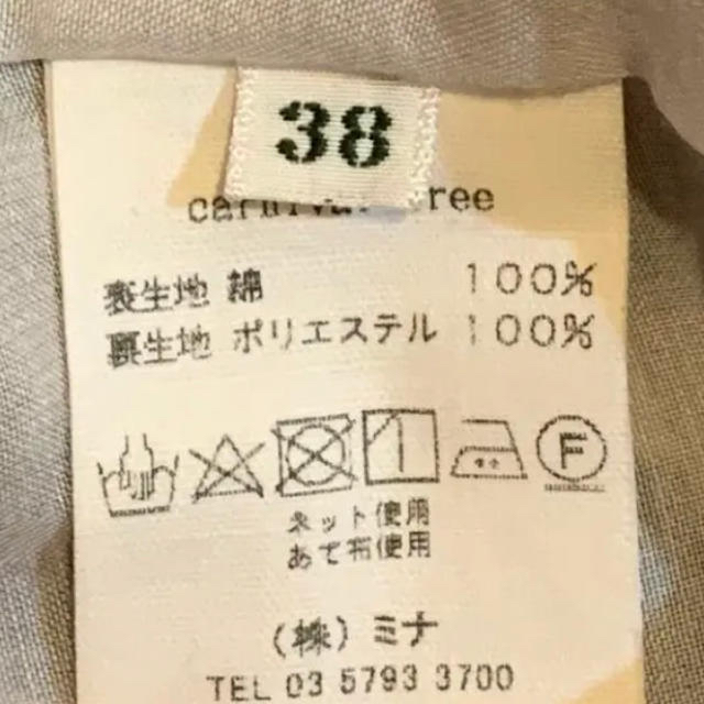 mina perhonen(ミナペルホネン)の完売しました。 レディースのスカート(ひざ丈スカート)の商品写真