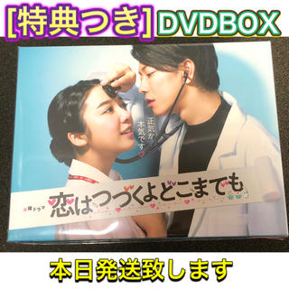 新品未開封 恋は続くよどこまでも 特典つき DVDBOX