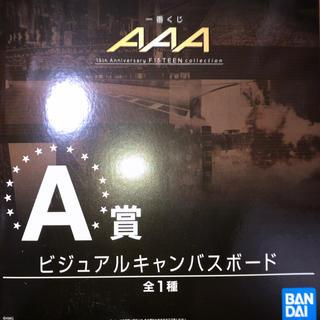 AAA - AAA 一番くじ A賞 ビジュアルキャンバスボード