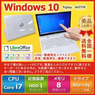 フジツウ(富士通)の富士通 ノートPC Win10 Core i7 8GB 1TB(ノートPC)