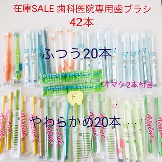 在庫整理処分    歯科医院専用歯ブラシ