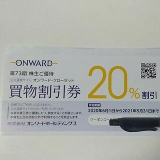 ニジュウサンク(23区)の【最新】オンワード 株主優待券 〜2021年5月31日(ショッピング)