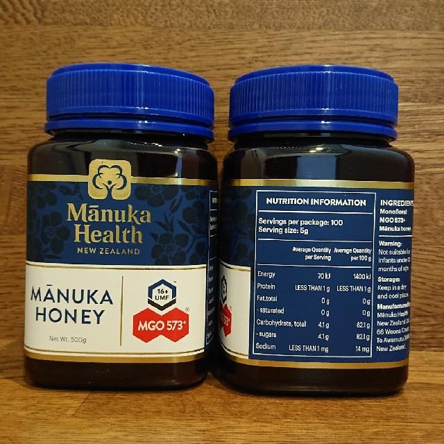 マヌカハニー MGO573+ 500g マヌカヘルス 2個セット 食品/飲料/酒の健康食品(その他)の商品写真