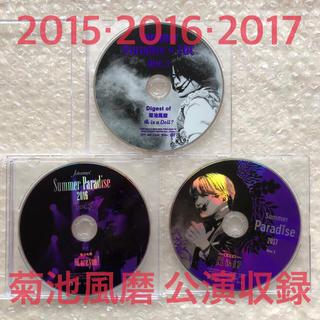 セクシー ゾーン(Sexy Zone)の菊池風磨 サマパラ 15 16 17 DVD セット セクゾ SixTONES(アイドルグッズ)