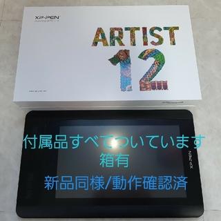液タブ xp-pen ARTIST12 液晶ペンタブレット