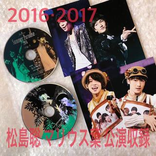 セクシー ゾーン(Sexy Zone)の松島聡 マリウス葉 サマパラ 16 17 DVD セット Sexy Zone (アイドルグッズ)