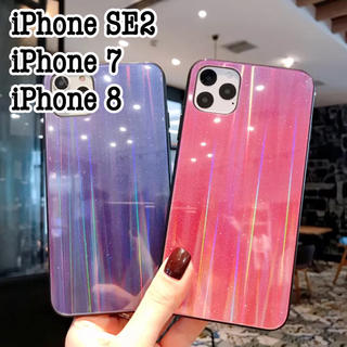 アイフォーン(iPhone)のキラキラ✨iPhone7/8 SE2 ケース オーロラ グラデーション ラメ (iPhoneケース)