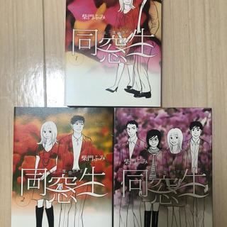 ショウガクカン(小学館)の同窓生 人は、三度、恋をする 柴門ふみ 全3巻 セット(女性漫画)