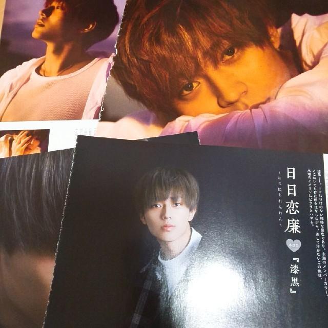 永瀬廉連載2回分 エンタメ/ホビーのタレントグッズ(アイドルグッズ)の商品写真