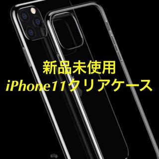 アイフォーン(iPhone)の【新品未使用】iPhone11 クリアケース(iPhoneケース)