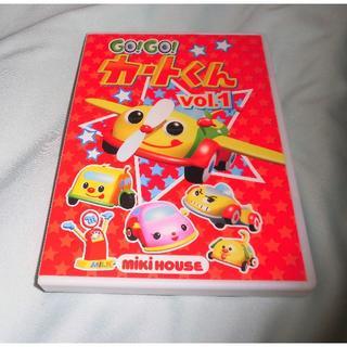 ミキハウス(mikihouse)の★ミキハウス mikihouse カートくん DVD カラー(アニメ)