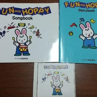 ヤマハ(ヤマハ)のヤマハ英語教室 「FUN with HOPPY」(知育玩具)