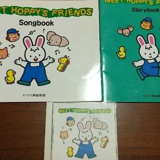 ヤマハ(ヤマハ)のヤマハ英語教室 「MEET HOPPY''S FRIENDS」(知育玩具)