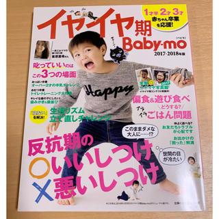 ベビーモ イヤイヤ期 Baby-mo 2017-2018年版 育児書(結婚/出産/子育て)